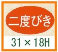 送料無料・販促シール「二度びき」31x18mm「1冊1,000枚」
