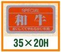 送料無料・精肉用販促シール「和牛」35x20mm「1冊1,000枚」