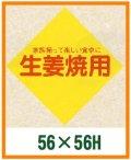 送料無料・精肉用販促シール「生姜焼用」56x56mm「1冊1,000枚」