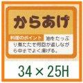 送料無料・精肉用販促シール「からあげ」34x25mm「1冊1,000枚」