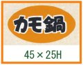 送料無料・精肉用販促シール「カモ鍋」45x25mm「1冊1,000枚」