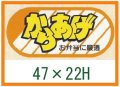 送料無料・精肉用販促シール「からあげ お弁当に最適」47x22mm「1冊1,000枚」