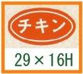 送料無料・精肉用販促シール「チキン」29x16mm「1冊1,000枚」