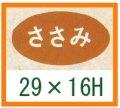 送料無料・販促シール「ささみ」29x16mm「1冊1,000枚」