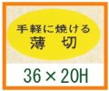送料無料・販促シール「手軽に焼ける 薄切」36x20mm「1冊1,000枚」
