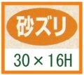 送料無料・販促シール「砂ズリ」30x16mm「1冊1,000枚」