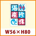 送料無料・販促シール「海産珍味」56x80mm「1冊250枚」