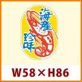 送料無料・販促シール「海産珍味」53x85mm「1冊300枚」