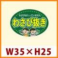 送料無料・惣菜向け販促シール「わさび抜き」35x25mm「1冊500枚」