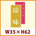 送料無料・販促シール「日本の味 珍味」35x61mm「1冊500枚」
