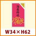 送料無料・販促シール「海産珍味」34x62mm「1冊750枚」