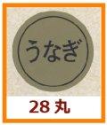 送料無料・販促シール「うなぎ」28x28mm「1冊1,000枚」
