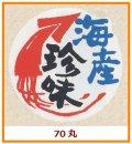 送料無料・販促シール「海産珍味」70x70mm「1冊250枚」