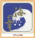 送料無料・販促シール「海の幸」77x77mm「1冊500枚」