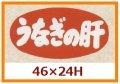 送料無料・販促シール「うなぎの肝」46x24mm「1冊1,000枚」
