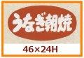送料無料・販促シール「うなぎ朝焼」46x24mm「1冊1,000枚」
