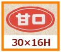 送料無料・販促シール「甘口」30x16mm「1冊1,000枚」
