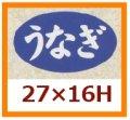 送料無料・販促シール「うなぎ」27x16mm「1冊1,000枚」