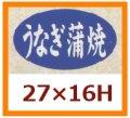 送料無料・販促シール「うなぎ蒲焼」27x16mm「1冊1,000枚」