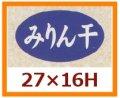送料無料・販促シール「みりん干し」27x16mm「1冊1,000枚」