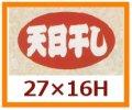 送料無料・販促シール「天日干し」27x16mm「1冊1,000枚」