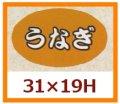 送料無料・販促シール「うなぎ」31x19mm「1冊1,000枚」
