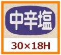 送料無料・販促シール「中辛塩」30x18mm「1冊1,000枚」