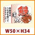 送料無料・販促シール「鰻(うなぎ)蒲焼」50x34mm「1冊300枚」