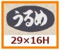 送料無料・販促シール「うるめ」29x16mm「1冊1,000枚」