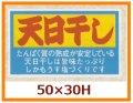 送料無料・販促シール「天日干し」50x30mm「1冊500枚」