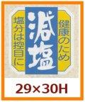 送料無料・販促シール「減塩」29x30mm「1冊1,000枚」