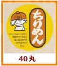 送料無料・販促シール「ちりめん」40x40mm「1冊500枚」