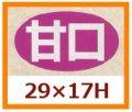 送料無料・販促シール「甘口」29x17mm「1冊1,000枚」