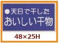 送料無料・販促シール「天日で干したおいしい干物」48x25mm「1冊500枚」