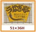 送料無料・販促シール「うなぎ亭」51x36mm「1冊500枚」