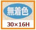 送料無料・販促シール「無着色」30x16mm「1冊1,000枚」