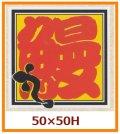 送料無料・販促シール「鰻(うなぎ)」50x50mm「1冊500枚」