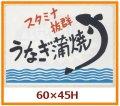 送料無料・販促シール「スタミナ抜群 うなぎ蒲焼」60x45mm「1冊500枚」
