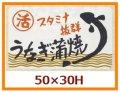 送料無料・販促シール「スタミナ抜群 うなぎ蒲焼」50x30mm「1冊500枚」