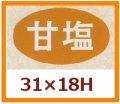 送料無料・販促シール「甘塩」31x18mm「1冊1,000枚」