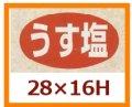 送料無料・販促シール「うす塩」28x16mm「1冊1,000枚」
