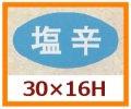送料無料・販促シール「塩辛」30x16mm「1冊1,000枚」