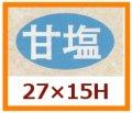 送料無料・販促シール「甘塩」27x15mm「1冊1,000枚」