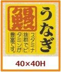 送料無料・販促シール「うなぎ 鰻」40x40mm「1冊500枚」