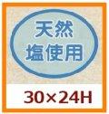 送料無料・販促シール「天然塩使用」30x24mm「1冊1,000枚」