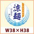 送料無料・食品用販促シール「涼麺」 W38×H38mm「1冊500枚」