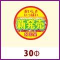送料無料・惣菜向け販促シール「新発売」30Φ(mm)「1冊500枚」