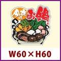 送料無料・惣菜向け販促シール「今夜はお鍋」W60×H60(mm)「1冊500枚」