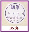 送料無料・販促シール「調製」35x35mm「1冊500枚」
