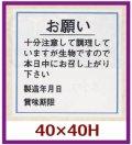 送料無料・販促シール「お願い賞味期限(製造年月日)」40x40mm「1冊500枚」